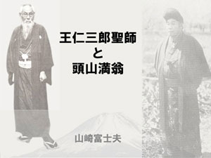 王仁三郎聖師と頭山満翁