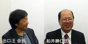 船井勝仁・出口汪 対談